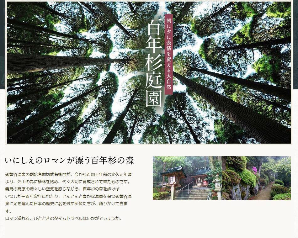 百年杉庭園