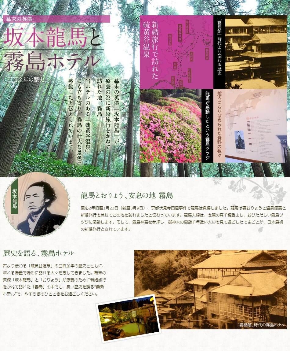 坂本龍馬と霧島ホテル